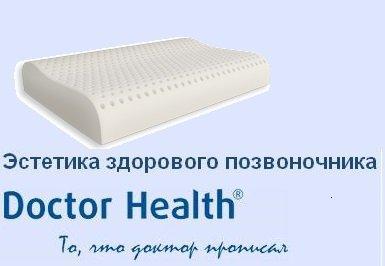 Ортопедическая подушка Latex Ortho Doctor Health. Фото 1