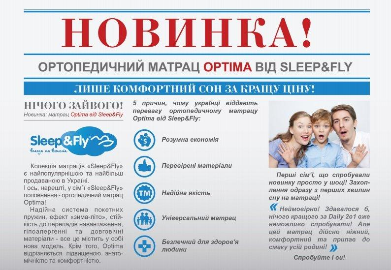 матрас Sleep&Fly Optima. Фото 2